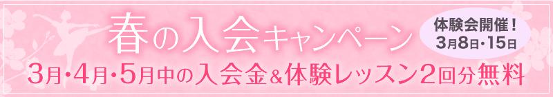 春の入会キャンペーン3・4・5月は入会金&体験2回無料