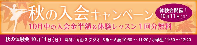 秋の入会キャンペーン10月は入会金半額&体験1回無料